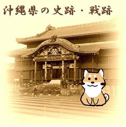 琉球王国の年表