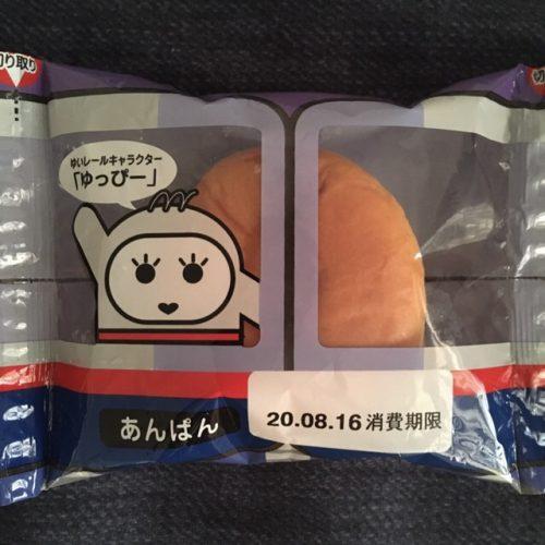 ゆいレールがパンになりました!