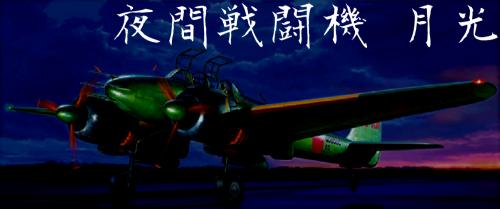 夜間戦闘機「月光」