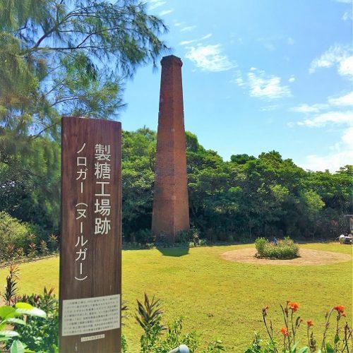 うるま市平敷屋の製糖工場跡の煙突
