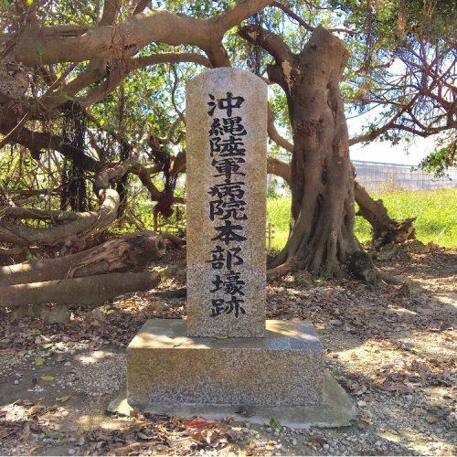 糸満市字伊原に残る「沖縄陸軍病院山城本部壕(サキアブ)」