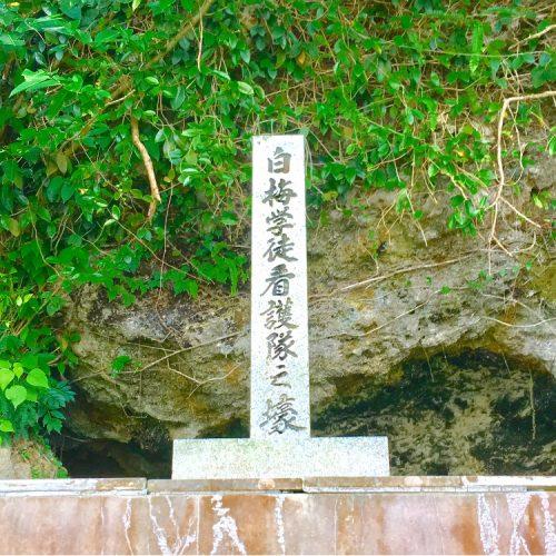 八重瀬町字富盛に残る「第24師団第1野戦病院手術場壕」