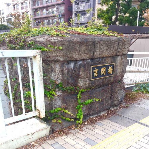 東京大空襲と言問橋