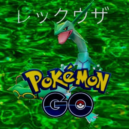 【PokémonGO】レイドバトルに天空ポケモン「レックウザ」が期間限定登場!