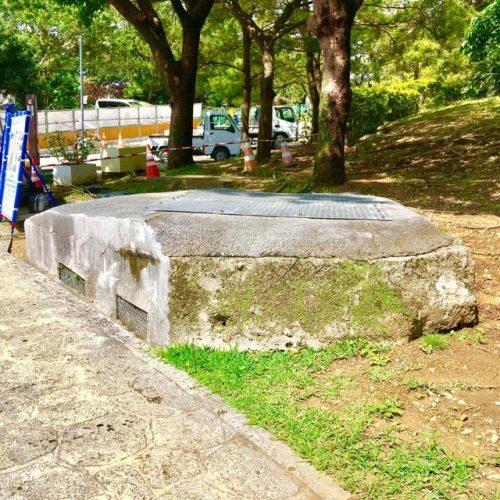 首里城にある「トーチカ跡」
