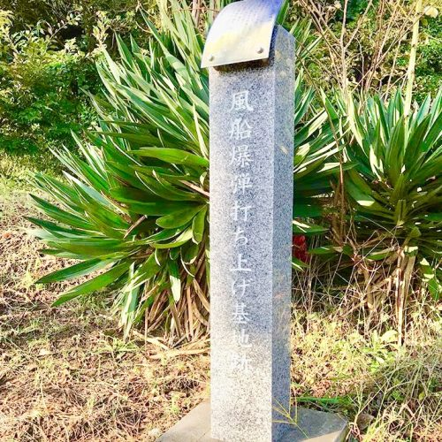 千葉県一宮市にあった「風船爆弾打ち上げ基地」