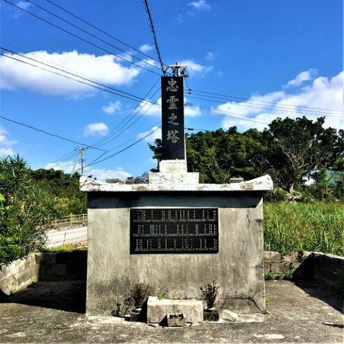 糸満市米須にある「忠霊之塔」