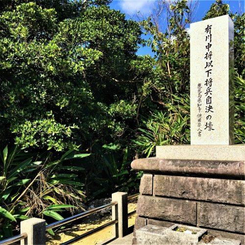 糸満市米須にある「有川中将以下将兵自決の壕」