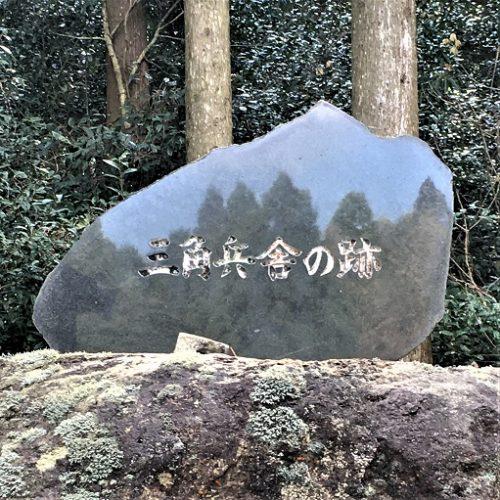 南九州市知覧町に残る「三角兵舎跡」