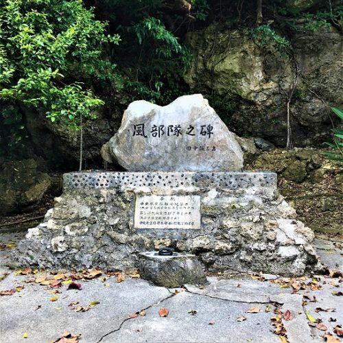 糸満市摩文仁にある「風部隊之碑」