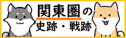 関東圏の史跡・戦跡