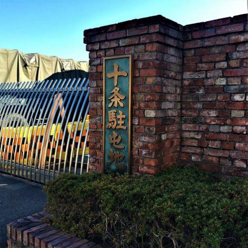 陸軍施設のレンガを再利用「十条駐屯地正門」