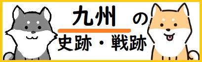 九州の史跡・戦跡