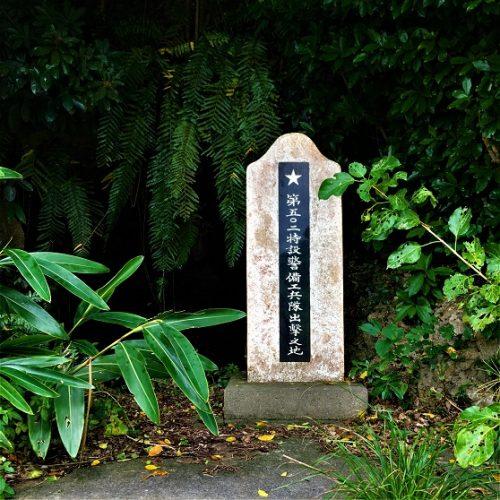 伊江島にある「第502特設警備工兵隊出撃之地」
