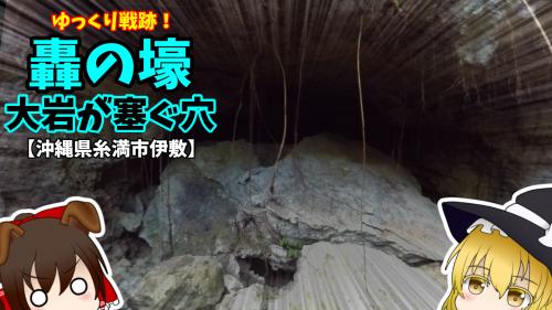 Youtubeに「轟の壕の隣にある横穴」の動画を投稿しました!