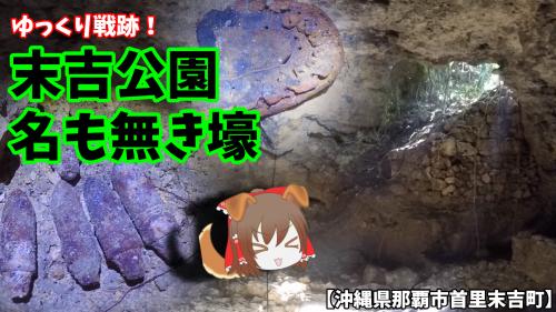 Youtubeに【末吉公園の名も無き壕】をUPしました!