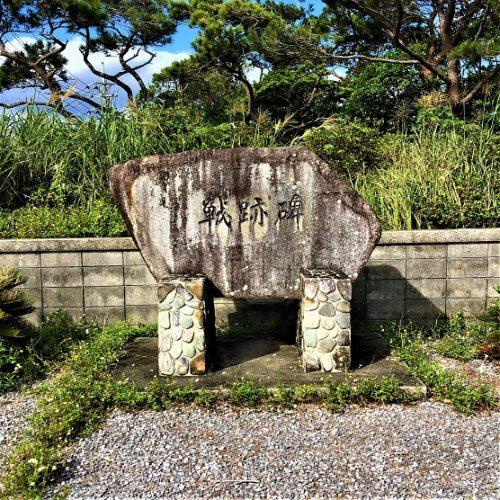 渡嘉敷島にある「戦跡碑」