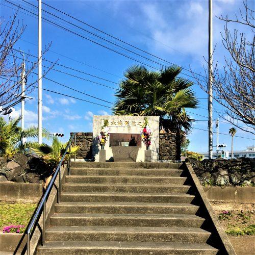 鹿児島県霧島市にある「特攻機発進之地」碑