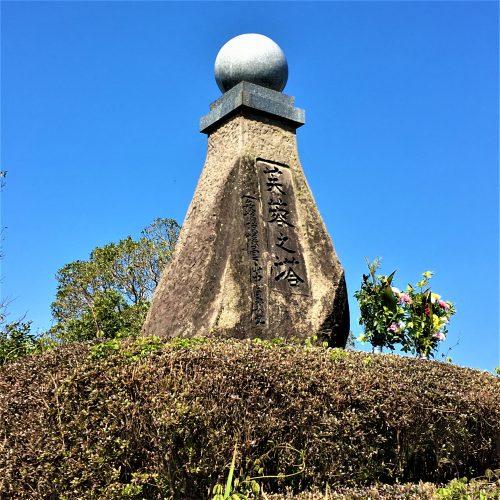 鹿児島県曽於市に建つ「芙蓉の塔」